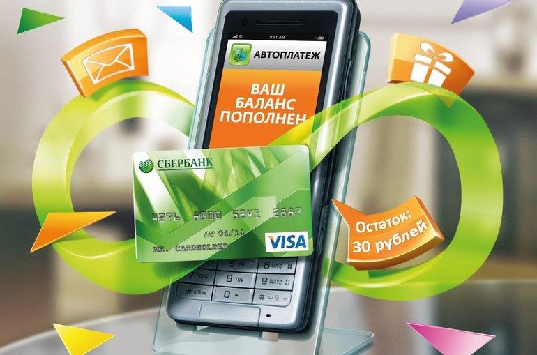 Изображение - Как отказаться от автоплатежа в сбербанке sut_uslugi_avtoplatezh_sberbanka